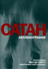 Йегуда Берг - Сатан: Автобиография, рассказанная Йегуде Бергу, автору книги «Сила каббалы»