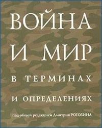 Дмитрий Рогозин - Война и мир