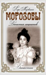Лира Муховицкая - Морозовы. Династия меценатов
