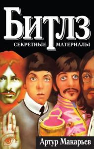 Артур Макарьев - Битлз: секретные материалы