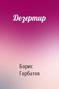 Борис Горбатов - Дезертир