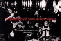 Передайте об этом детям вашим... История Холокоста в Европе 1933-1945