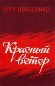 Красный ветер