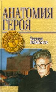 Эдуард Лимонов - Анатомия героя