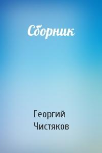 Георгий Чистяков - Сборник