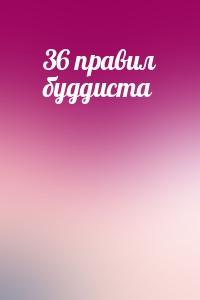 36 пpавил бyддиста