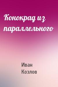 Иван Козлов - Конокрад из параллельного