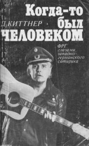 Дитрих Киттнер - Когда-то был человеком