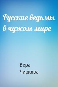 Русские ведьмы в чужом мире