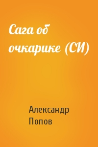 Александр Попов - Сага об очкарике (СИ)