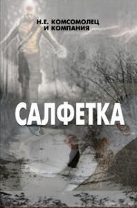 Н. Комсомолец - Салфетка