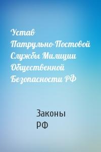 Устав Патрульно-Постовой Службы Милиции Общественной Безопасности РФ