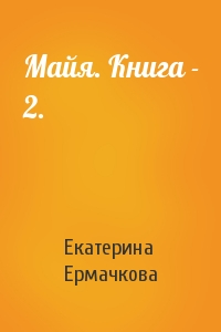 Екатерина Ермачкова - Майя. Книга - 2.