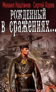 Михаил Каштанов, Сергей Хорев - Рождённый в сражениях...