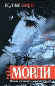 Майкл Морли - Паутина смерти