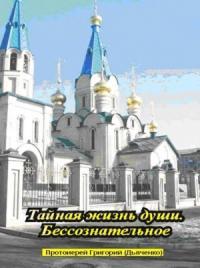Григорий Дьяченко - Тайная жизнь души. Бессознательное.