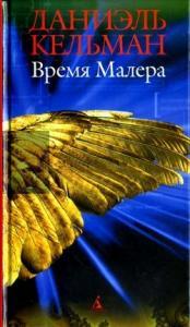 Время Малера: Роман, рассказы