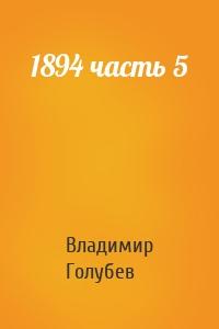 1894 часть 5