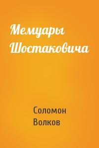 Соломон Моисеевич Волков - Мемуары Шостаковича