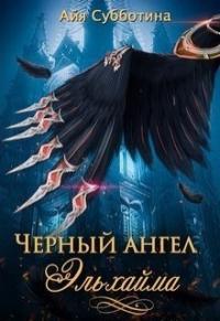 Черный ангел Эльхайма (СИ)