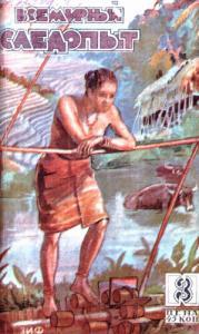 Всемирный следопыт, 1930 № 03