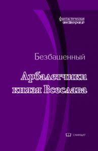 Арбалетчики князя Всеслава