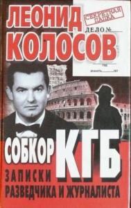 Собкор КГБ. Записки разведчика и журналиста