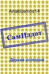 Anaklusmos14 - Другая история [СИ]