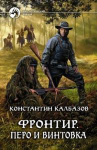 Константин Георгиевич Калбанов - Фронтир. Перо и винтовка