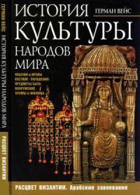 История культуры народов мира. Расцвет Византии: Арабские завоевания