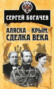 Аляска – Крым: сделка века