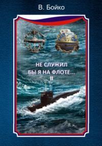 Не служил бы я на флоте… II