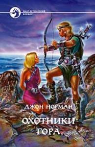 Охотники Гора