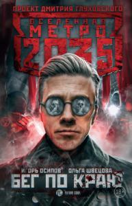 Метро 2035: Бег по краю