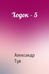 Ходок – 5