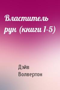 Властитель рун (книги 1-5)