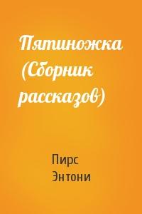 Пятиножка (Сборник рассказов)