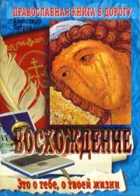 Александр Петров - Восхождение