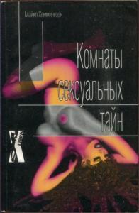 Комнаты сексуальных тайн