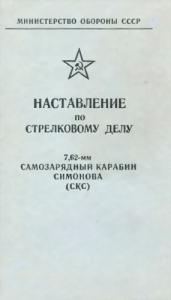 7,62-мм самозарядный карабин Симонова (СКС)