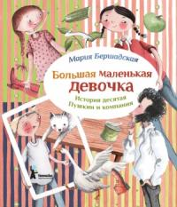 Пушкин и компания