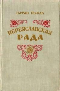 Переяславская рада. Том 2