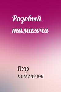 Розовый тамагочи