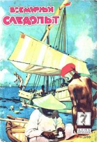 Всемирный следопыт, 1929 № 07