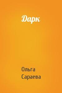 Ольга Сараева - Дарк