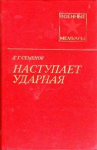 Наступает ударная (2-е изд.)