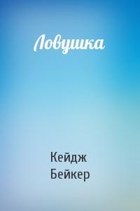 Кейдж Бейкер - Ловушка