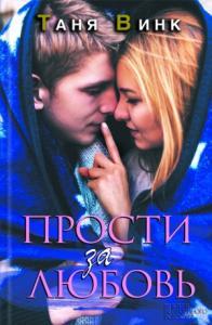 Таня Винк - Прости за любовь