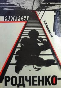 Александр Лаврентьев - Ракурсы Родченко 1992