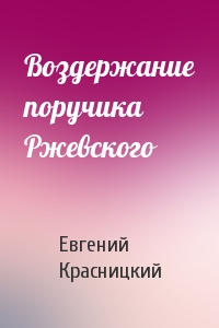 Воздержание поручика Ржевского